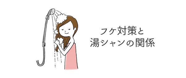 フケ対策と湯シャンの関係.png